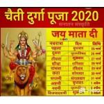 चैत्र नवरात्रि प्रारंभ