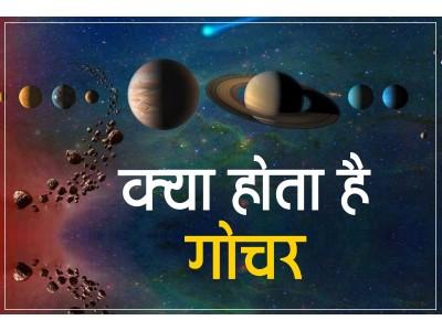 भारतीय ज्योतिष के अनुसार गोचर