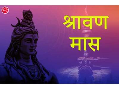 सावन का महीना भगवान शिव को है अति प्रिय